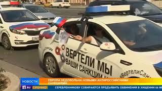 В Москве прошла акция, подчеркнувшая пренебрежение россиян к санциям