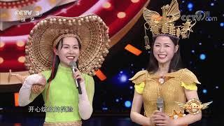 [黄金100秒]姐妹为家乡带货 携主持人组队直播| CCTV综艺 - YouTube