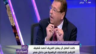 رئيس الكتلة البرلمانية يكشف مفاجأة حول ترشح أحمد شفيق للانتخابات الرئاسية
