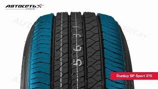 Обзор летней шины Dunlop SP Sport 270 ● Автосеть ●