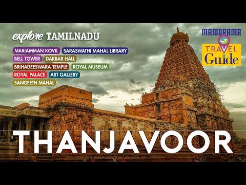 Thanjavur - തഞ്ചാവൂർ - Travel Guide