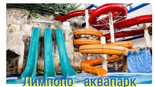 ОБЗОР аквапарка ЛИМПОПО