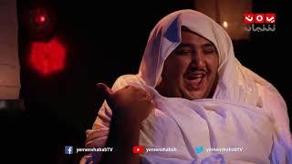 مسلسل الدلال   مع صلاح الوافي و محمد قحطان   الحلقة 12