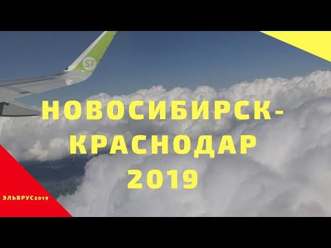 Перелёт Новосибирск-Краснодар