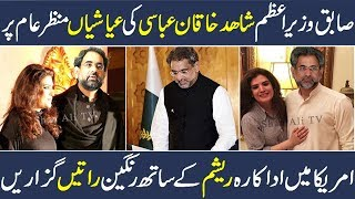Shahid Khakan Abbasi Scandals Exposed | Actress Resham | Breaking News | Imran khan Speech | Urdu