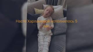 Дочь Кристины Асмус и Гарика Харламова отметила первый юбилей - 7Дней.ру