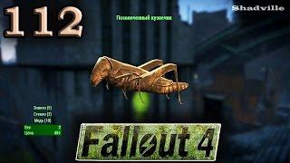 Fallout 4 (PS4) Прохождение #112: Фанел-Холл и Позолоченный кузнечик