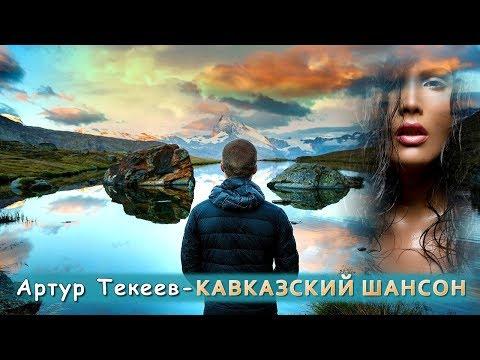 Артур Текеев – Кавказский шансон | Шансон Юга
