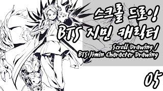 스크롤드로잉 [05] BTS 지민그리기 [Feat동양판…