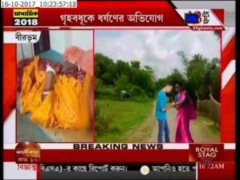 complain against panchayet member for raping housewife