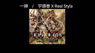 Rapper×RockBandによるコンピレーションアルバム「MAD MAXX」2000年作 H...