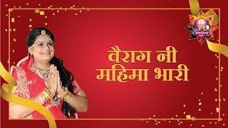 Vairag ni Mahima Bhari | Mumukshu Vairagi Kishorkumar Tated |Vairagyotsav highlights|Jainam Variya