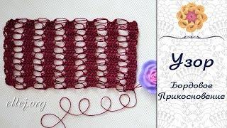 ♥ Узор крючком из соломоновых петель • Burgundy touch Stitch • Solomons knot • ellej.org