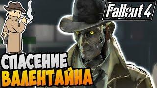 Fallout 4 Прохождение  СПАСЕНИЕ ВАЛЕНТАЙНА 11