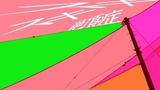【GUMI】 スキスキ絶頂症 【オリジナル】/[GUMI] Sukisuki Zecchoushou [Original]