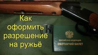 Как оформить охотничье ружье(, 2014-04-03T19:41:39.000Z)