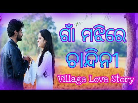 ଓଡ଼ିଆ Village love story | Gan majhire chandini Superhit Song | Odia love story songs