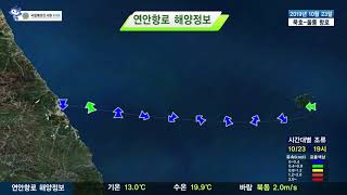 [묵호 울릉도 항로정보] 2019년 10월 23일/ 해…