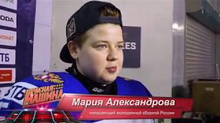 ЖМЧМ-2018. Комментарии после игры с Канадой