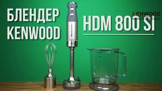 Блендер Kenwood HDM 800 SI - видео обзор