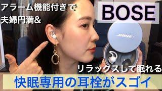 家電クリニック・院長の奈津子です。 今回は、普通の耳栓じゃありません...