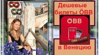 Дешевые билеты ÖBB в Венецию