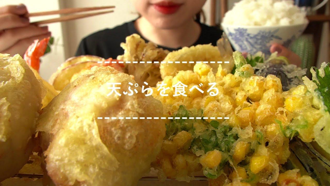 【咀嚼音】天ぷらを食べる【Eating Sounds】
