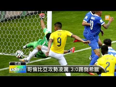 【2014.06.15】哥斯大黎加 下半場逆轉烏拉圭 -udn tv