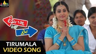 Tata Birla Madyalo Laila Video Songs | Thirumala Vasa Video Song | Sivaji, Laya | Sri Balaji Video