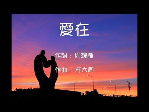 方大同 (Khalil Fong) - 愛在 (Ai Zai)