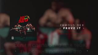 Famous Dex Prove It ПЕРЕВОД WITH RUS SUB S