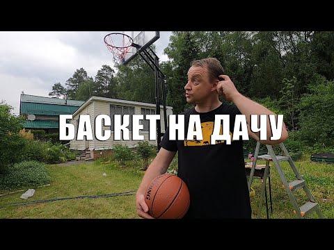 Уличная мобильная баскетбольная стойка за 33 000 рублей.  Portable Basketball Hoop