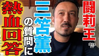 緊急企画「闘莉王に聞け」 日本の若き至宝・三笘の質問に闘将が答えます 金言「心は熱く頭は冷静に」の意味、そして「言葉責め」とは…