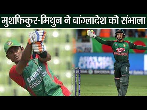 Pakistan VS Afghanistan Asia Cup 2018:Mushfiqur Rahim and Mohammad Mithun steady innings | वनइंडिया