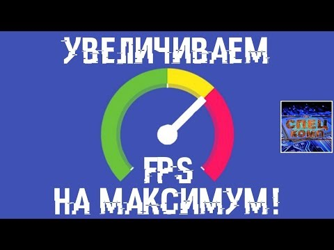 Повышаем FPS в ИГРАХ 💣 В 5 раз КАРЛ!!!