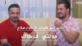 رائد ابو فتيان & كرارصلاح موتني فركاك