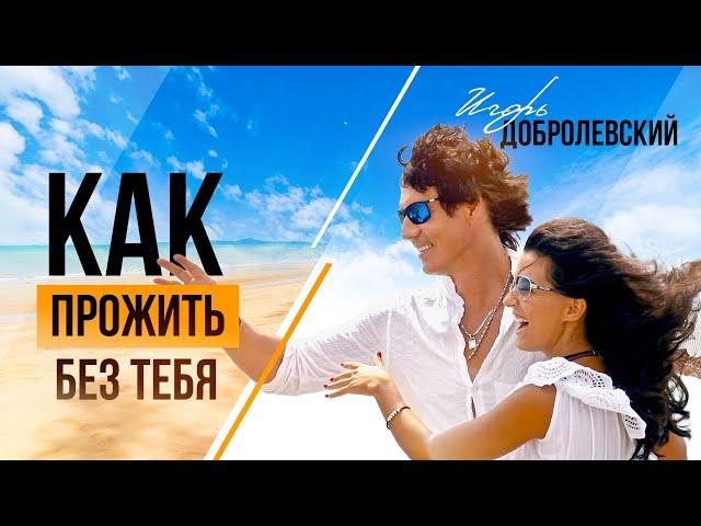 Игорь Добролевский Как прожить без тебя (Official Audio)