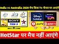 #indvsAus India vs Australia Match Kon se Mobile App Or TV Channel par Live Aayege 24 February 2019