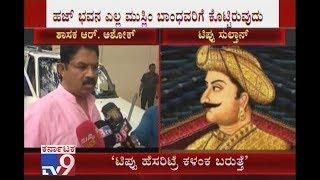 BJP Opposes Renaming Haj Bhavan To Tippu Sultan Bhavan, R Ashok Reacts
