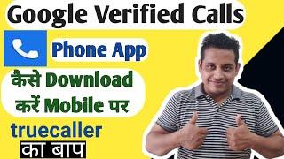 Baap of Truecaller   How To Install Google Phone App   Google Verified Call Feature  