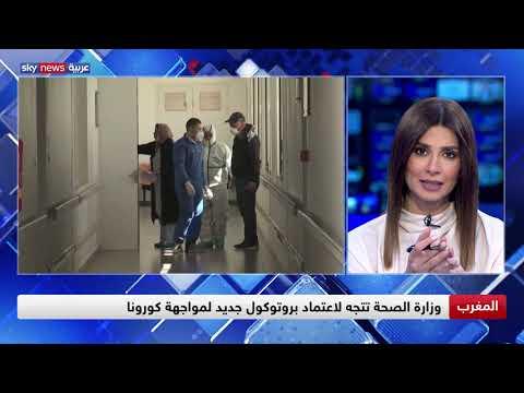 المغرب.. وزارة الصحة تتجه لاعتماد بروتوكول جديد لمواجهة كورونا  - 01:57-2020 / 8 / 2