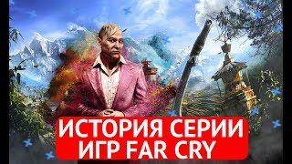ИСТОРИЯ/ЭВОЛЮЦИЯ СЕРИИ ИГР FAR CRY (2004 - 2018) [Paladin/Паладин]