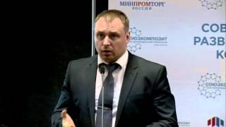 Композитная арматура: как правильно экономить и работать с материалом(15-минутное выступление Андрея Борисова конференции