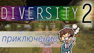Diversity 2 → Приключение Часть 1