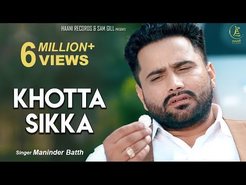 KHOTTA SIKKA ● MANINDER BATTH ● Official HD Video ● Latest Punjabi Song 2018 ● HAAਣੀ Records: Subscribe Haani Records channel on YouTube :- http://bit.do/Subscribe-Haani-Records  Also Stream On:- iTunes: https://apple.co/2N8eXwD Apple Music: https://apple.co/2N7wqoF Saavn: https://bit.ly/2OW6uyD Hungama: https://bit.ly/2xKusWG Amazon: https://amzn.to/2xWzSNA Spotify: https://spoti.fi/2Md4qnb Deezer: https://bit.ly/2AVZbE9  Haani Records & Sam Gill Presents  https://m.facebook.com/haani.records/  Song - Khotta Sikka Singer - Maninder Batth Music - Pargat Singh Lyrics - Deep Gehrimandi Editor - Dinesh Prajapati Online Promotion - ST Networks, Fox Media Director - Batth Saab Project by - Preet Gill Producer - Sam Gill https://www.facebook.com/samgill021/ https://www.Snapchat.com/add/samgill021  Label - Haani Records   Stay connected & Follow us on:-  Youtube - https://www.youtube.com/c/haanirecords Facebook - https://www.facebook.com/haani.records/  Instagram - https://www.instagram.com/haanirecords/ Twitter - https://twitter.com/haanirecords Snapchat - https://www.Snapchat.com/add/haanirecords Website - www.haanirecords.com/ & www.haanirecords.in/ Skype - haanirecords   WhatsApp Contact Us : +1 (306) 600-0021 &  +91 8556-000021  Gmail - haani.records@gmail.com Yahoo - Haani.records@yahoo.com                  Info@haanirecords.com  Producer - Sam Gill , M : +1 (306) 600-0021   Follow me on:- Facebook - https://facebook.com/samgill021   & https://facebook.com/samgill21 Twitter - https://mobile.twitter.com/samgill021 Instagram - https://www.instagram.com/samgill021/          Snapchat - https://www.Snapchat.com/add/samgill021 Website - samgill.jimdo.com Youtube - https://www.youtube.com/c/samgill Skype - samgill021  For Caller tunes :