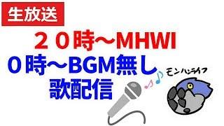 【参加型PS4+PC】8/14 アルバトリオン・装飾品・導き素材周回・検証 MHWIアイスボーン