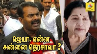 Seeman gets angry at reporter || Cauvery Water War || Controversial Speech about Jayalalitha
