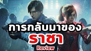 Resident Evil 2 Remake :  การกลับมาของราชาแห่ง Survival Horror