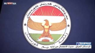 كردستان العراق.. حديث الانفصال من جديد