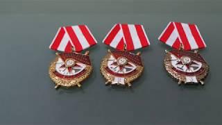 Копии орденов СССР. Орден Красного Знамени.
